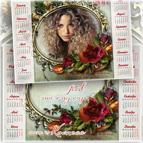 Романтический календарь на 2017 год с рамкой для фото - Очарование