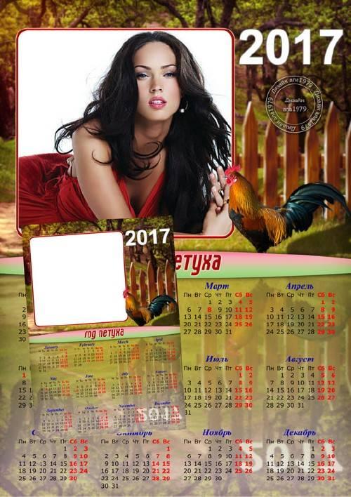 Календарь для фотошопа - 2017 год петуха