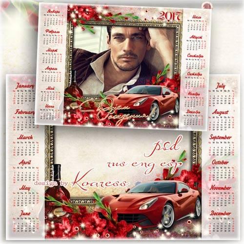 Мужской календарь-поздравление на 2017 год с рамкой для фотошопа - С Днем Р ...