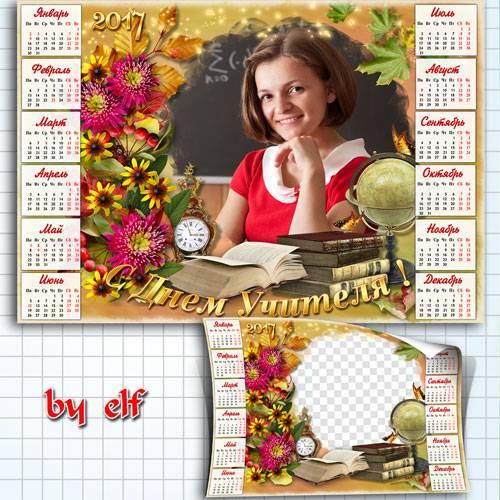 Праздничный календарь на 2017 год - День Учителя