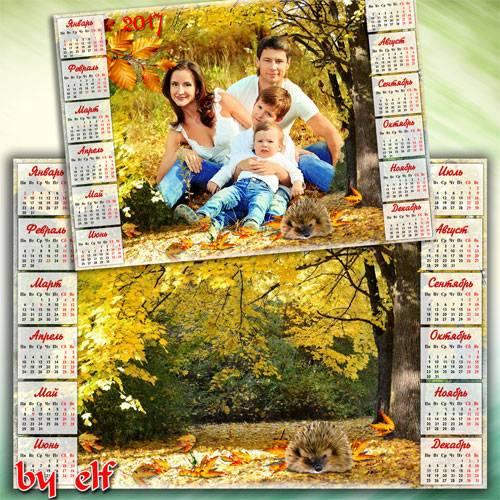 Календарь-рамка на 2017 год - Прогулка по осеннему парку