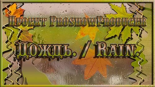 Проект для ProShow Producer - Дождь