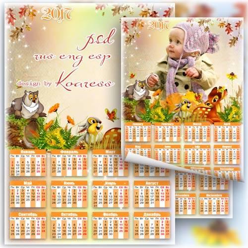Календарь-рамка для фото на 2017 год с героями мультфильма Бэмби - Осенний  ...