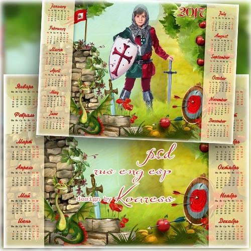 Детский календарь на 2017 год с фоторамкой - Мой маленький рыцарь