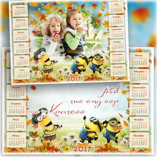 Детский календарь-рамка для фотошопа на 2017 год с миньонами - Веселый лист ...
