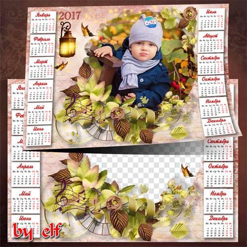 Календарь 2017 с рамкой для фото - Осенняя мелодия