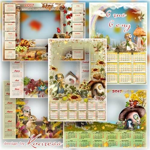 Детские осенние календари png на 2017 год с рамками для фото - В сказочном  ...