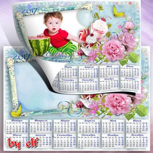 Праздничный календарь 2017 с рамкой для фото - Желаю радости, успеха