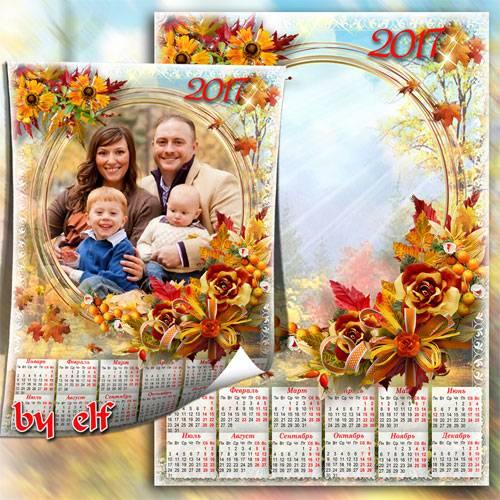 Календарь-рамка на 2017 год - Октябрь