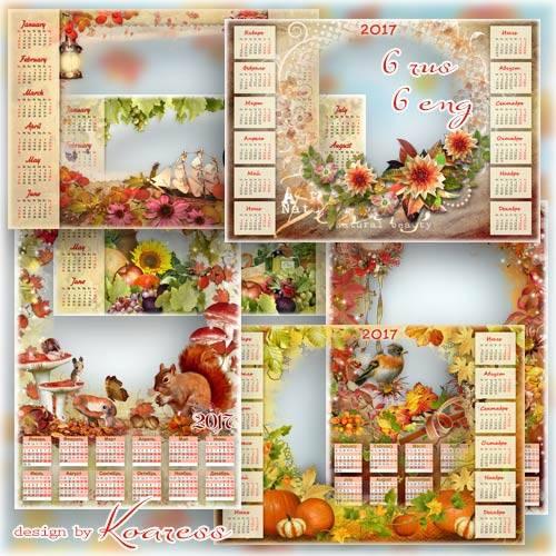 Календари png на 2017 год с фоторамками - Осень золотая