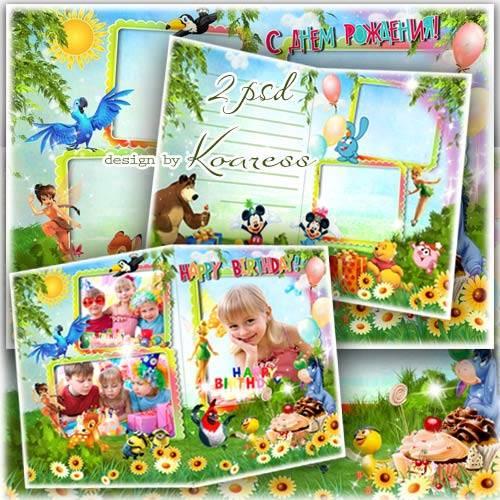 Поздравительная детская открытка с героями любимых мультфильмов - с Днем Ро ...