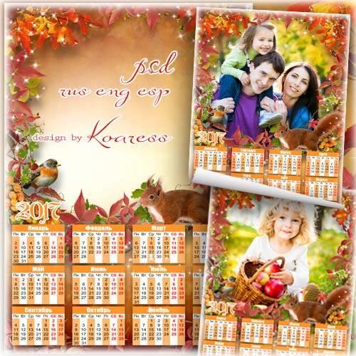 Календарь на 2017 год с рамкой для фото - В парке белочка живет