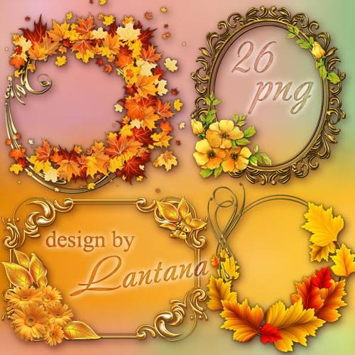 Коллекция осенних рамочек - Осень достала краски