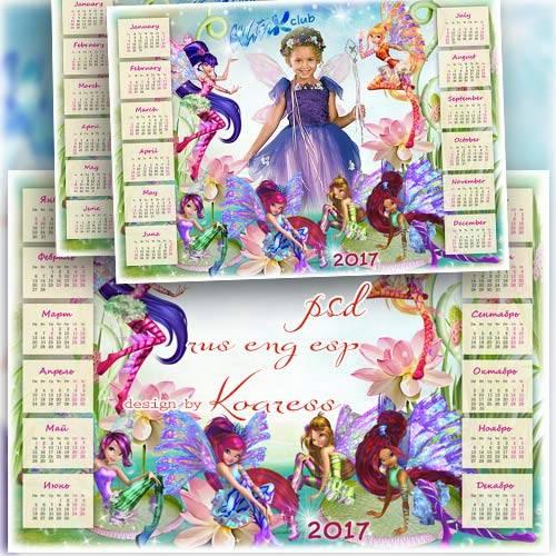 Календарь на 2017 год с рамкой для фотошопа - Винкс мои подружки