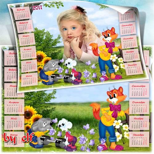 Календарь-рамка на 2017 год с героями м/ф Кот Леопольд