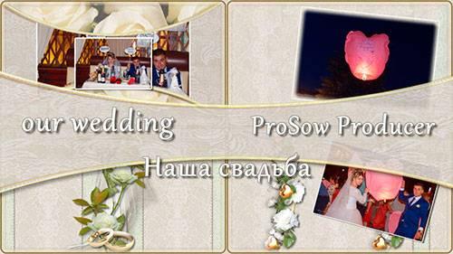 Проект для ProShow Producer - Наша свадьба