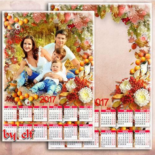 Календарь с рамкой для фото - Осенняя пора