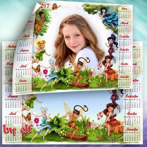 Детский календарь на 2017 год с Феями