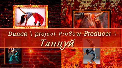 Проект для ProShow Producer - Танцуй