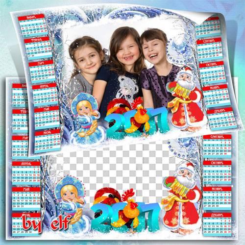 Детский новогодний календарь на 2017 год - В Новый год с Петушком