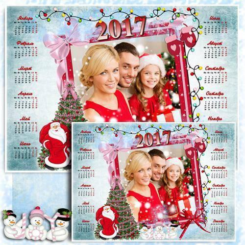 Семейный календарь с рамкой для фото - В преддверии Нового года