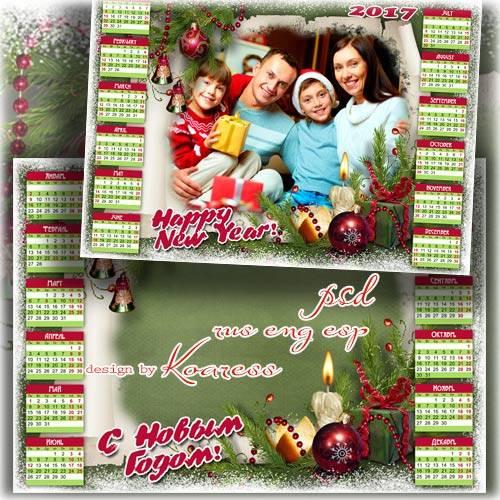 Семейный календарь-фоторамка на 2017 год - Новогодние традиции