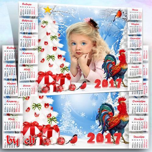 Новогодний календарь с символом 2017 года Петухом - Время подарков