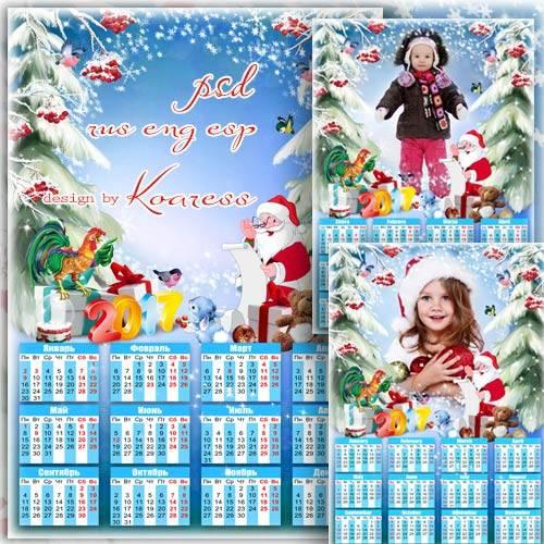 Зимний календарь на 2017 год с фоторамкой для детей - Скоро праздник наш лю ...