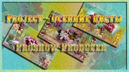 Проект для ProShow Producer - Осенние цветы