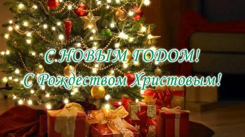 Футаж - С Новым годом и Рождеством Христовым