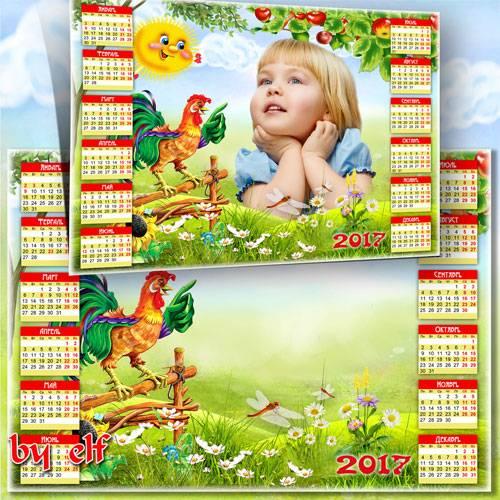 Детский календарь-рамка на 2017 год - Петя, Петушок, золотой гребешок