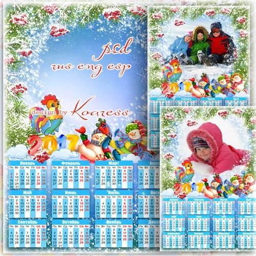 Календарь на 2017 год с фоторамкой - Петушок и веселые снеговики