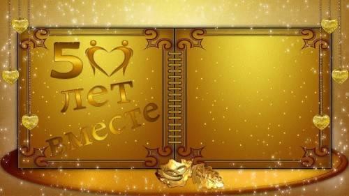 Свадебный футаж - Золотая свадьба,вместе 50 лет