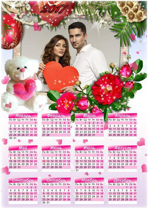 Романтический календарь с рамкой для фото -  Скучаю по тебе