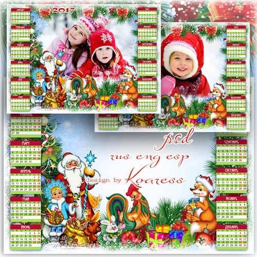 Календарь на 2017 год с фоторамкой - Подарки новогодние приносит Дед Мороз
