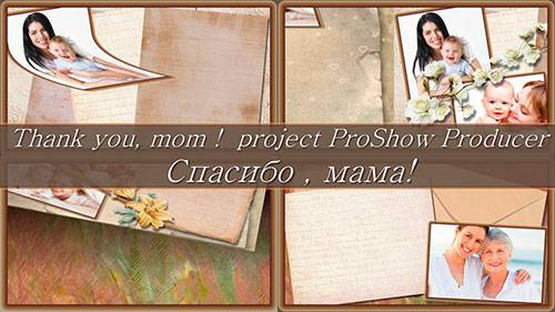 Проект для ProShow Producer - Спасибо, мама