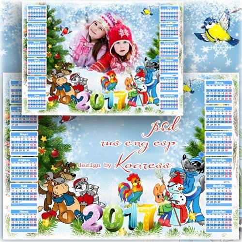 Календарь на 2017 год с рамкой для фото - Любимые мультфильмы
