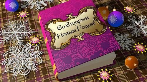Футаж - Поздравление со Старым Новым Годом