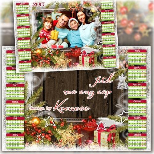 Календарь на 2017 год с фоторамкой - Семейные праздники