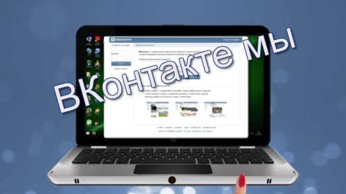Проект для ProShow Producer - ВКонтакте мы