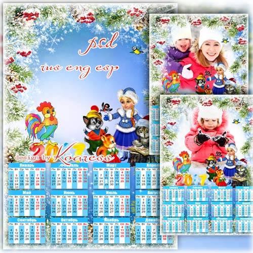 Календарь на 2017 год с рамкой для фотошопа - Снегурочка и ее друзья