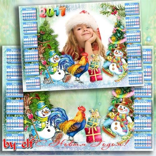 Красочный календарь-рамка 2017 с весёлыми снеговичками и символом года пету ...