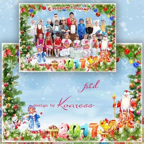 Рамка для детских фото на новогоднем утреннике в садике - Наш веселый Новый ...