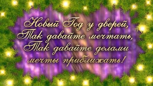 Футаж - Новогоднее пожелание в стихах