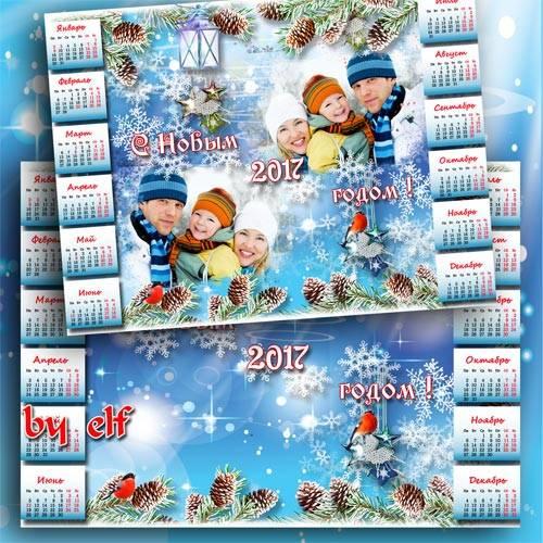 Календарь рамка на 2017 год - Пусть Новый год подарит чудо