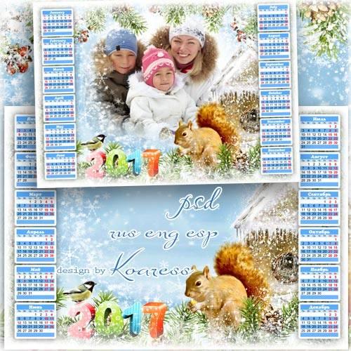 Календарь-рамка для семейных или детских фото на 2017 год - В нашем парке б ...