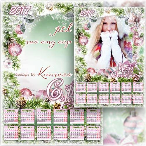 Календарь на 2017 год с рамкой для фотошопа - Нежный, снежный Новый Год