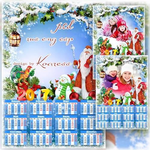 Календарь на 2017 год с рамкой для фотошопа - Праздники веселые нам дарит Н ...