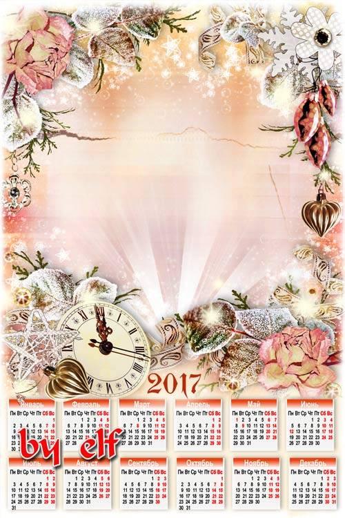 Новогодний календарь на 2017 год с рамкой для фотошопа - Под звон бокалов и ...