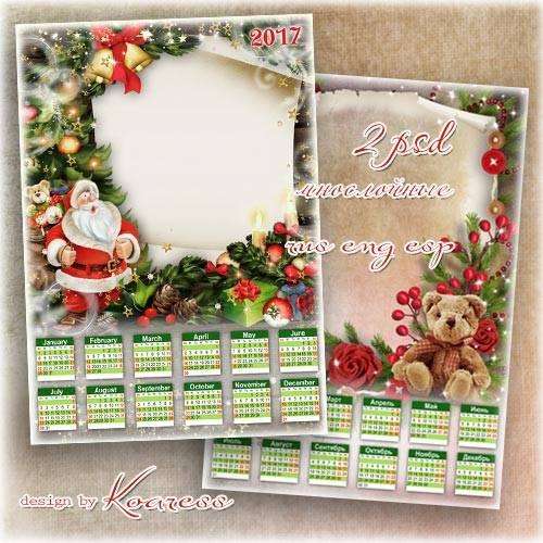 Два многослойных календаря на 2017 год - Подарки на Рождество